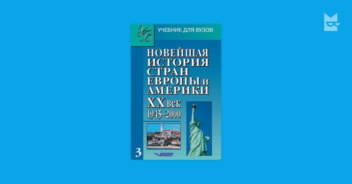 Истории новейшей европы стран по америки 1945-2000 и шпаргалки