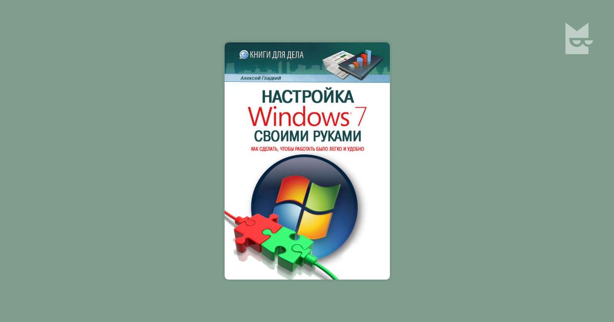 Книга настройка windows 7 своими руками 74