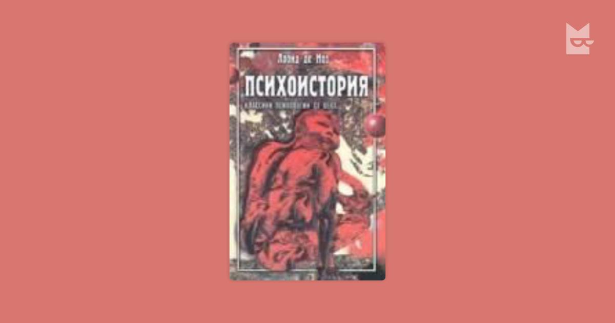 ЛЛОЙД ПСИХОИСТОРИЯ КНИЖКА EPUB СКАЧАТЬ БЕСПЛАТНО