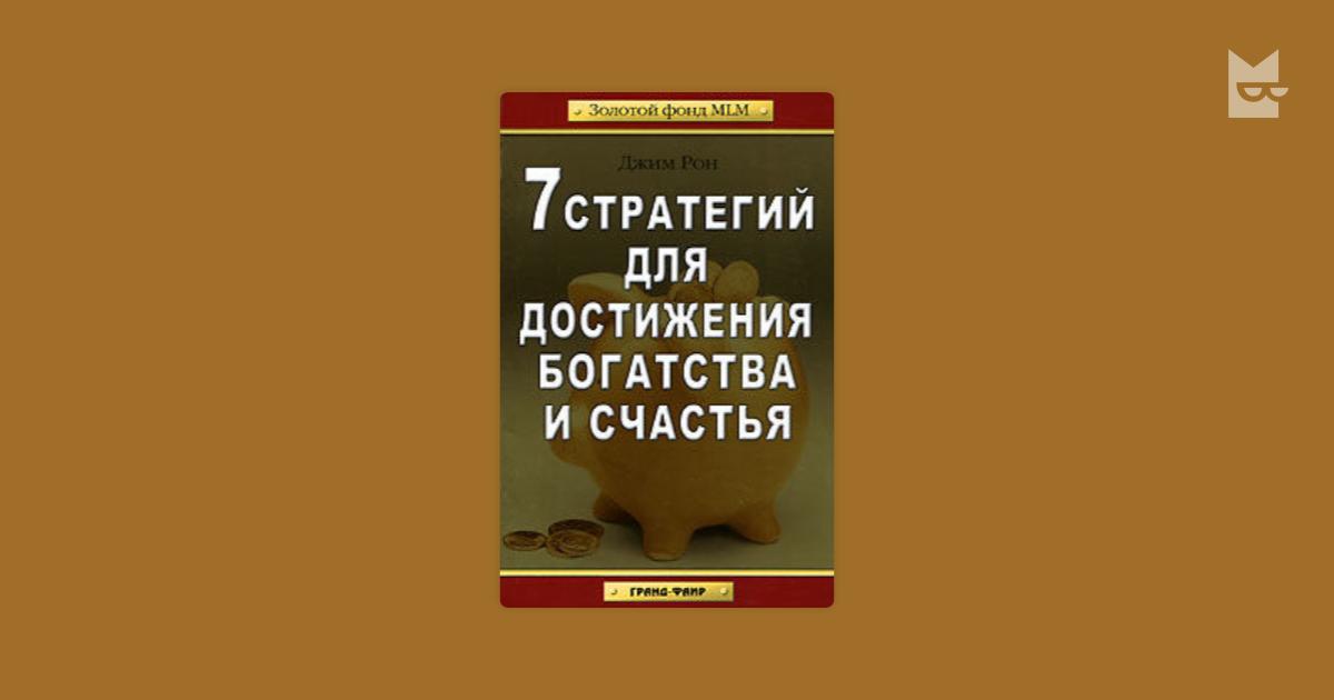 7 СТРАТЕГИЙ ДЛЯ ДОСТИЖЕНИЯ БОГАТСТВА И СЧАСТЬЯ ДЖИМ РОН СКАЧАТЬ БЕСПЛАТНО