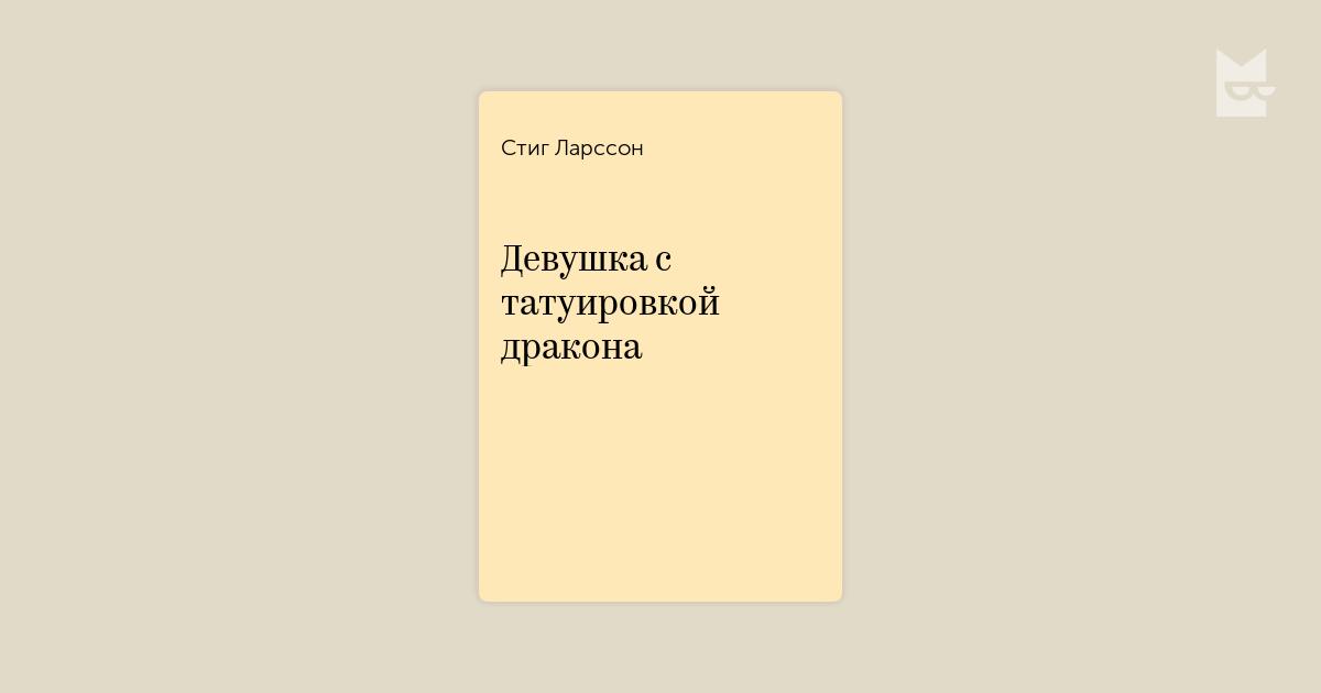 СТИГ ЛАРССОН ДЕВУШКА С ТАТУИРОВКОЙ ДРАКОНА АУДИО КНИГА СКАЧАТЬ БЕСПЛАТНО