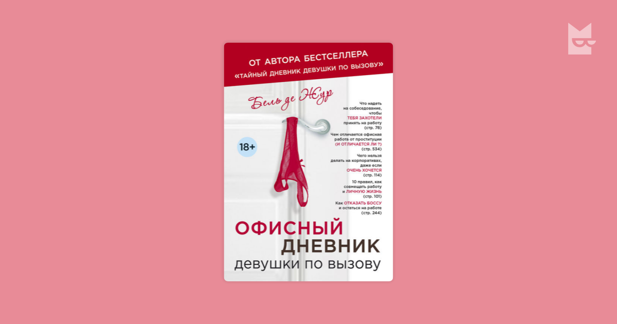 дневник проститутки читать
