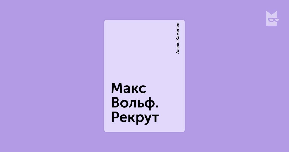 АЛЕКС КАМЕНЕВ МАКС ВОЛЬФ 4 БАРОН FB2 СКАЧАТЬ БЕСПЛАТНО
