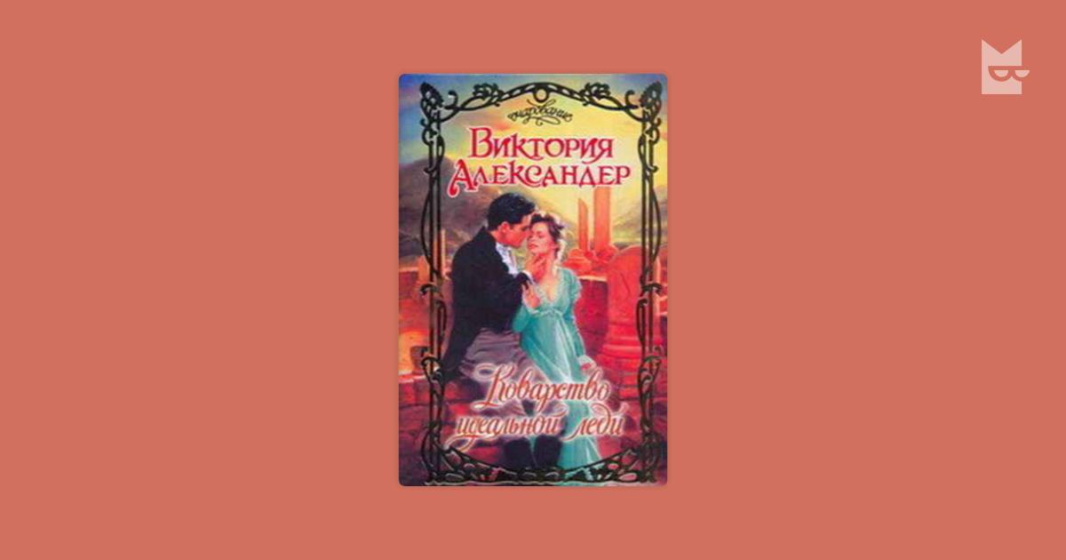 Скачать Бесплатно Полную Версию Книги Тайна Девственницы