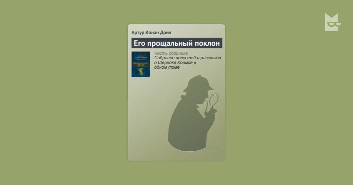 конан дойл чертежи брюса Гарантии компенсации работникам