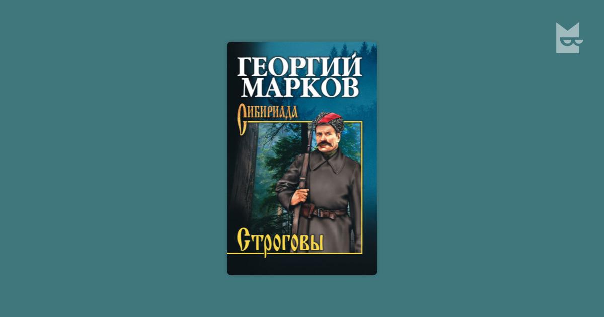ГЕОРГИЙ МАРКОВ СТРОГОВЫ РОМАН СКАЧАТЬ БЕСПЛАТНО