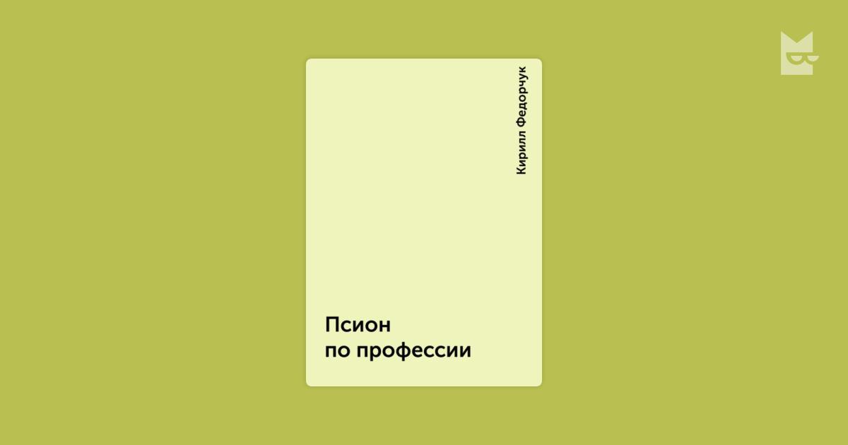 фидорчук псион по профессии