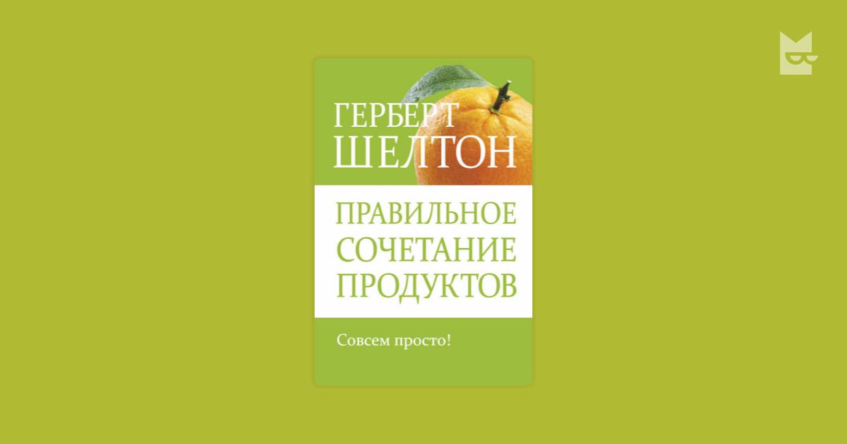 ГЕРБЕРТ ШЕЛТОН ПРАВИЛЬНОЕ СОЧЕТАНИЕ ПИЩЕВЫХ ПРОДУКТОВ ЧИТАТЬ СКАЧАТЬ БЕСПЛАТНО