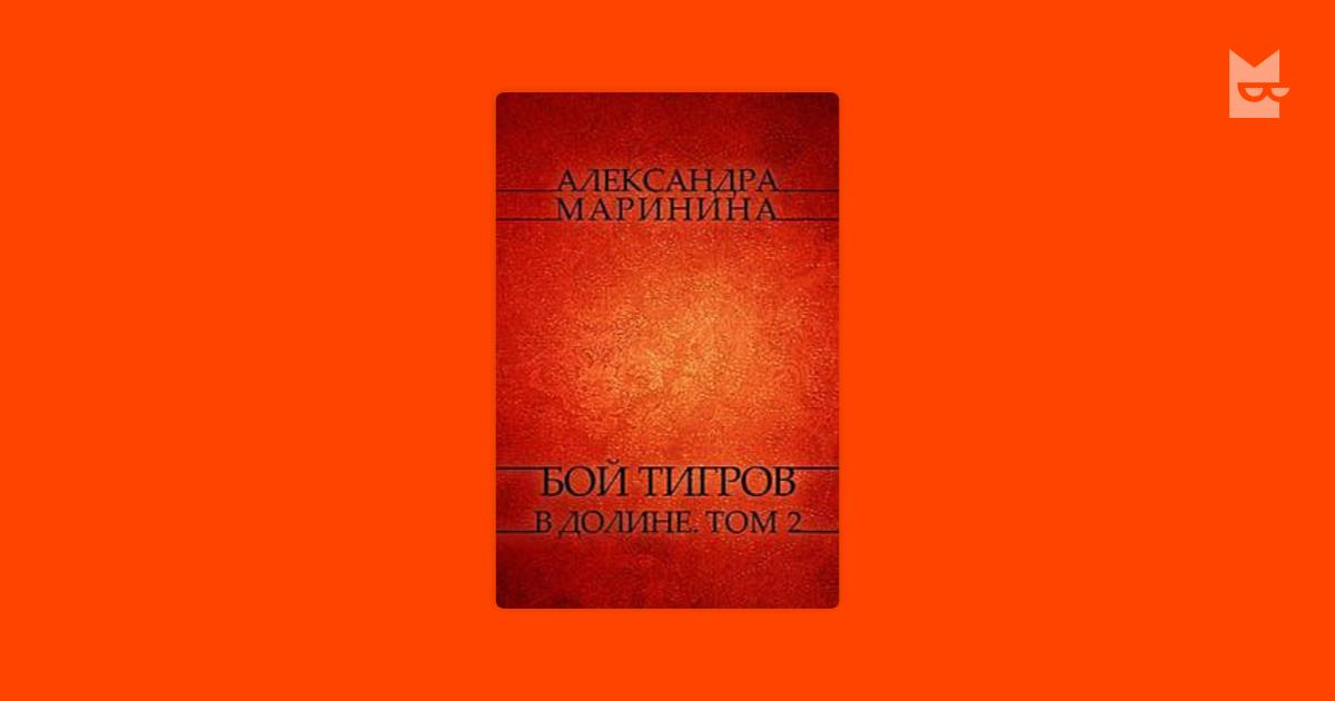 МАРИНИНА АЛЕКСАНДРА БОЙ ТИГРОВ В ДОЛИНЕ ТОМ 1 СКАЧАТЬ БЕСПЛАТНО