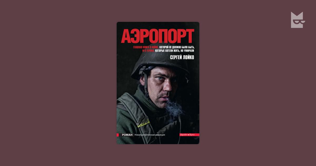 АЭРОПОРТ КНИГА ЛОЙКО СКАЧАТЬ БЕСПЛАТНО