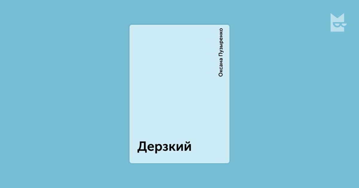 оксана пузыренко дерзкий читать