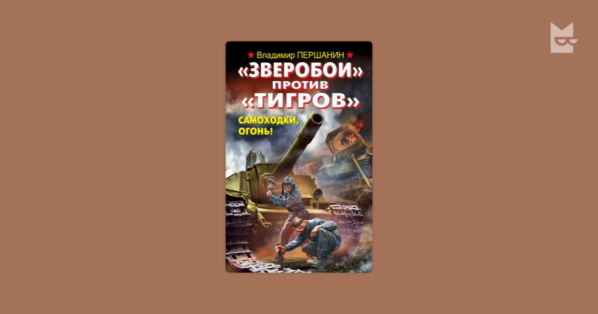 ЗВЕРОБОИ ПРОТИВ ТИГРОВ СКАЧАТЬ БЕСПЛАТНО