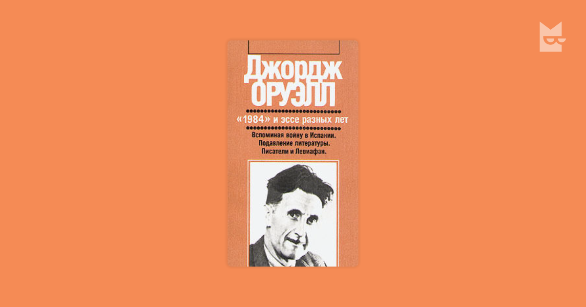 read orwell essays online