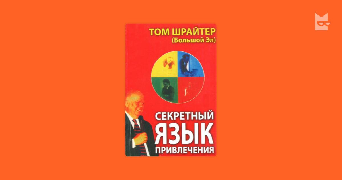 Секретный язык привлечения том шрайтер книга