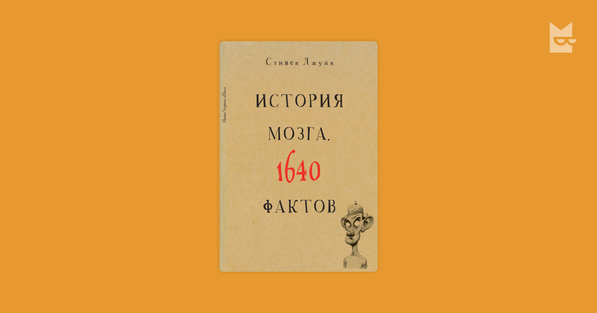 ИСТОРИЯ МОЗГА 1640 ФАКТОВ СКАЧАТЬ БЕСПЛАТНО