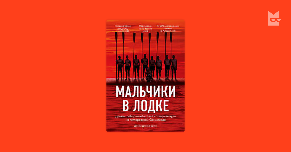 finding solutions to various problems in the boys in the boat a book by daniel james brown Daniel yergin: the problems are still there -- the problems of inadequate health care all the way to corruption but it's a society that's changing putin sees russia's future as being part of the.