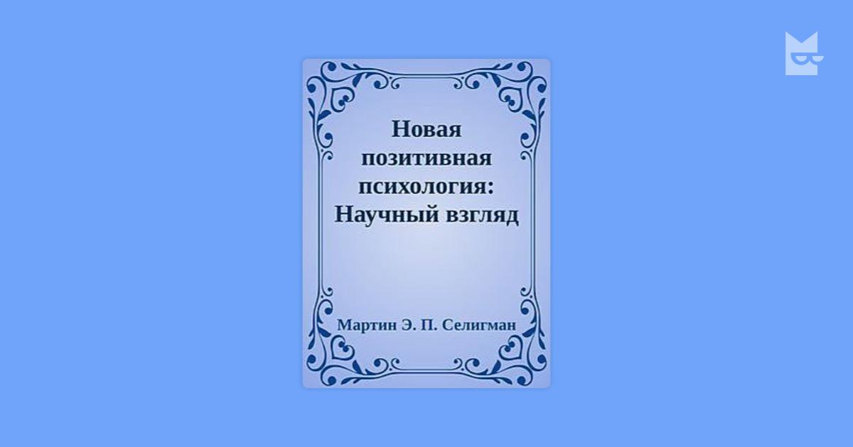 ПОЗИТИВНАЯ ПСИХОЛОГИЯ КНИГА МАРТИН СЕЛИГМАН СКАЧАТЬ БЕСПЛАТНО