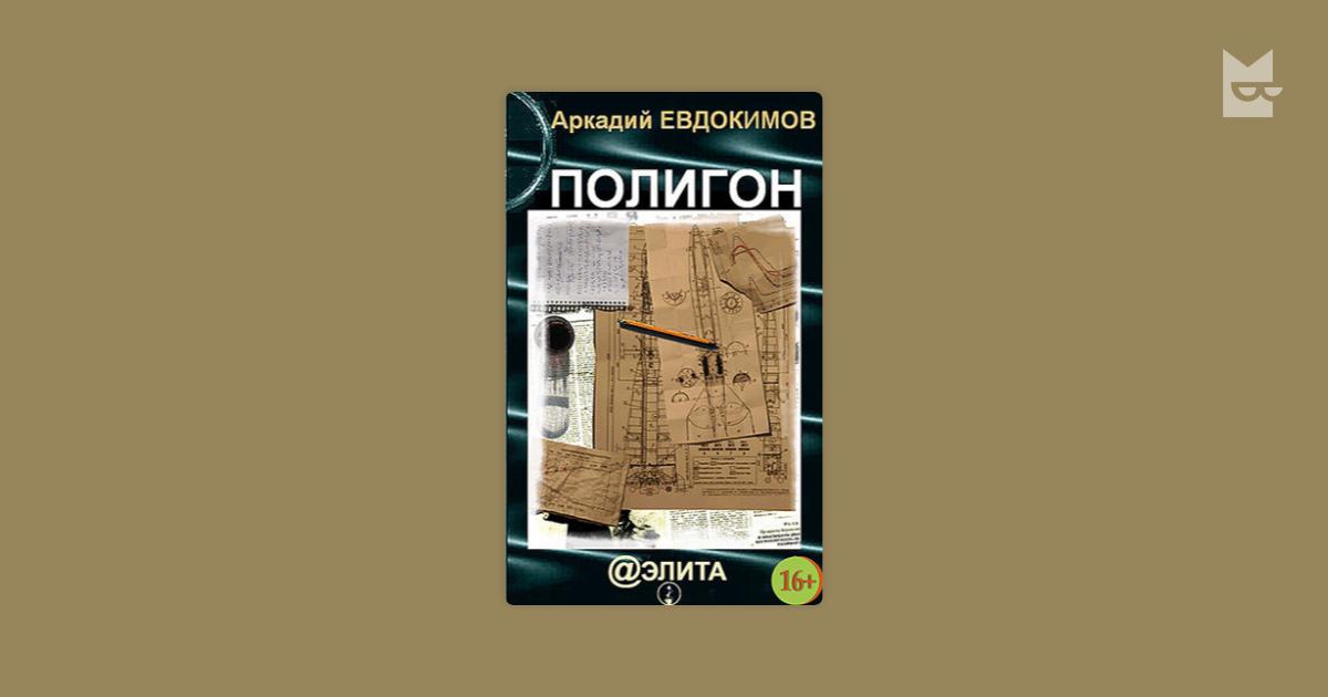 аркадий евдокимов полигон