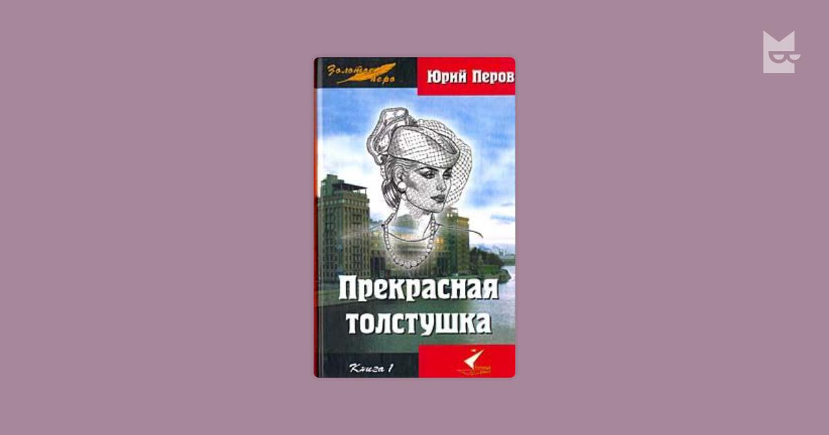 книга под знаком скорпиона юрий лина