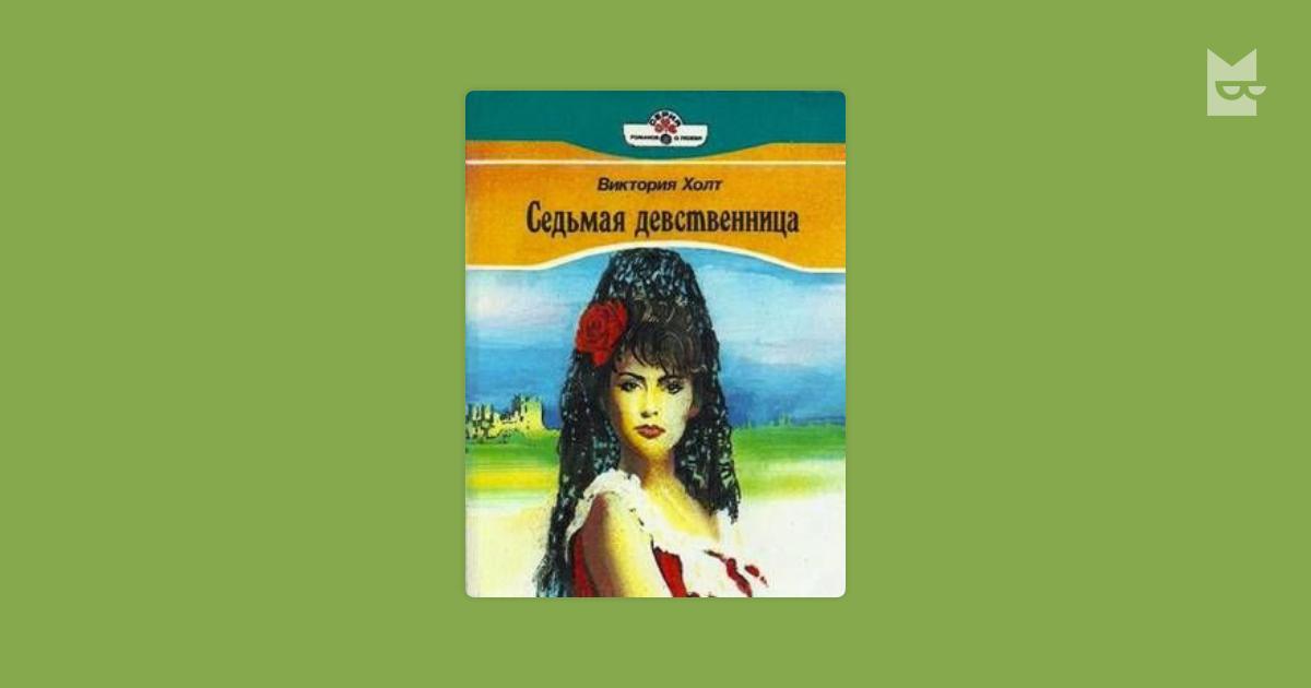 Роман Девственница