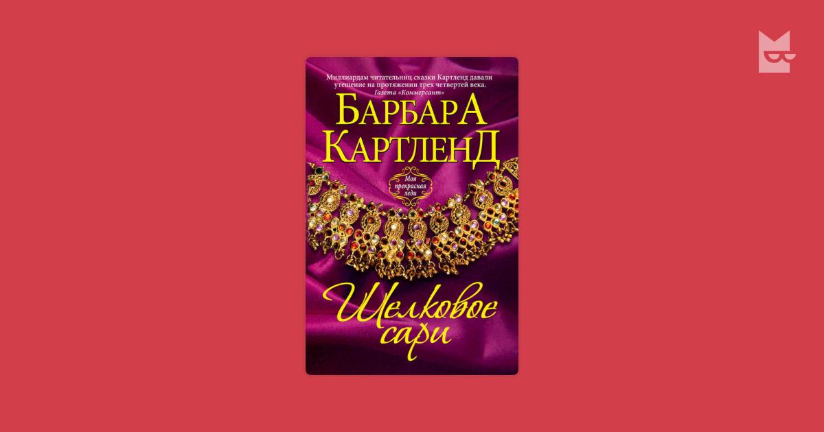БАРБАРА КАРТЛЕНД ШЕЛКОВОЕ САРИ СКАЧАТЬ БЕСПЛАТНО