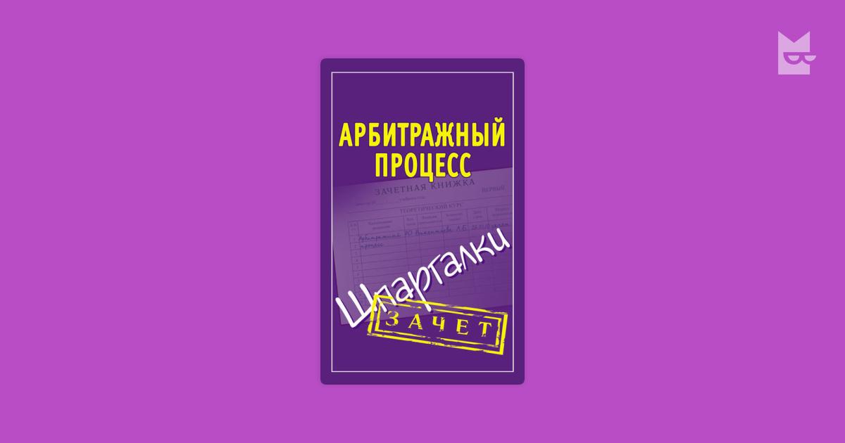 Арбитражный Процесс Шпаргалки 2018