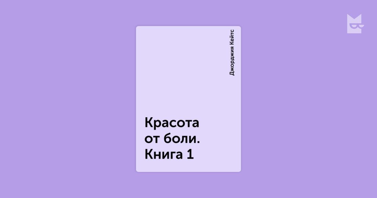 ДЖОРДЖИЯ КЕЙТС КРАСОТА ОТ БОЛИ СКАЧАТЬ БЕСПЛАТНО