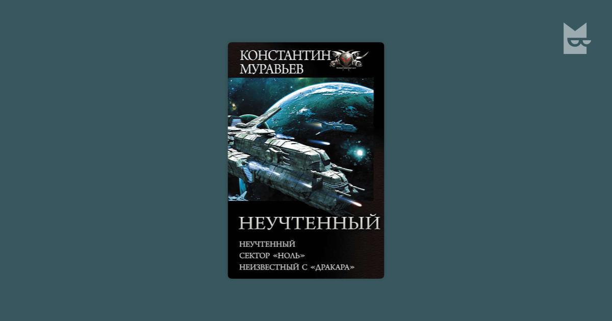 КОНСТАНТИН МУРАВЬЕВ НЕУЧТЕННЫЙ 2 СКАЧАТЬ БЕСПЛАТНО
