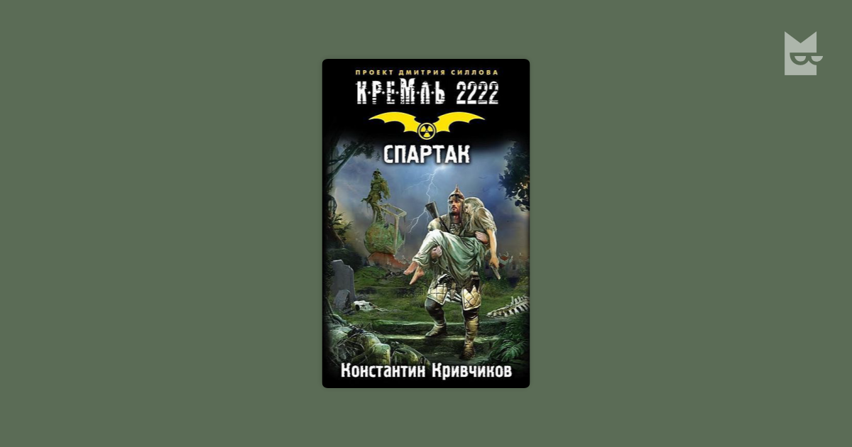 КНИГИ FB2 КРЕМЛЬ 2222 СКАЧАТЬ БЕСПЛАТНО