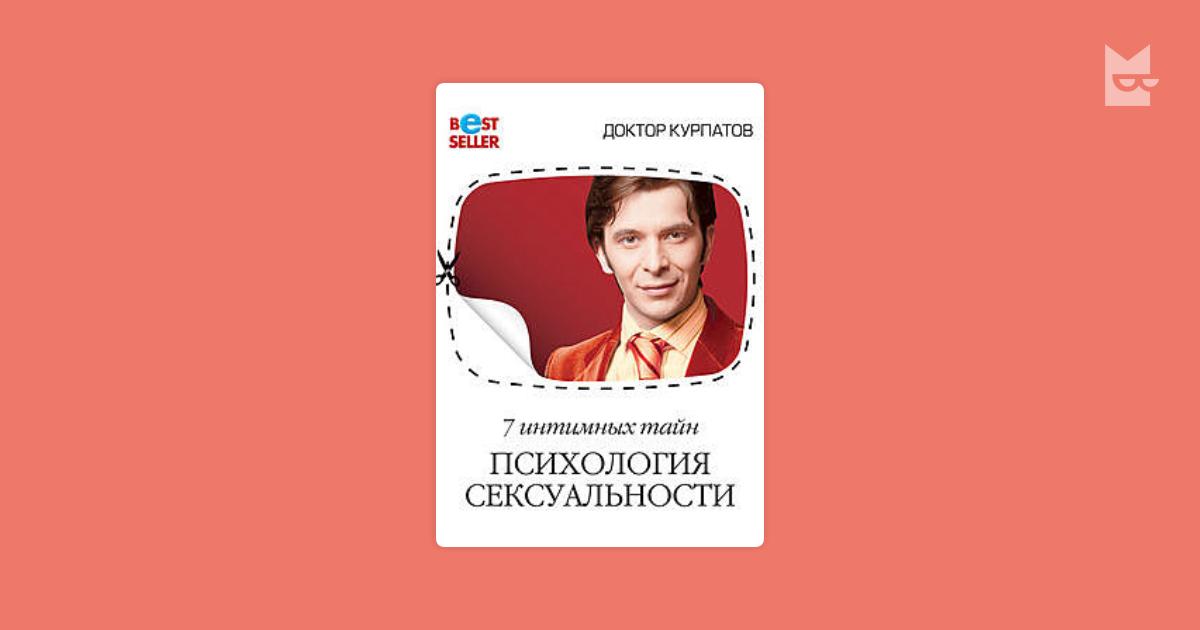 andrey-kurpatov-psihologiya-seksualnosti