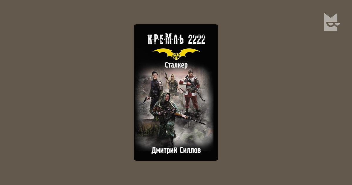 КРЕМЛЬ 2222 СТАЛКЕР FB2 СКАЧАТЬ БЕСПЛАТНО