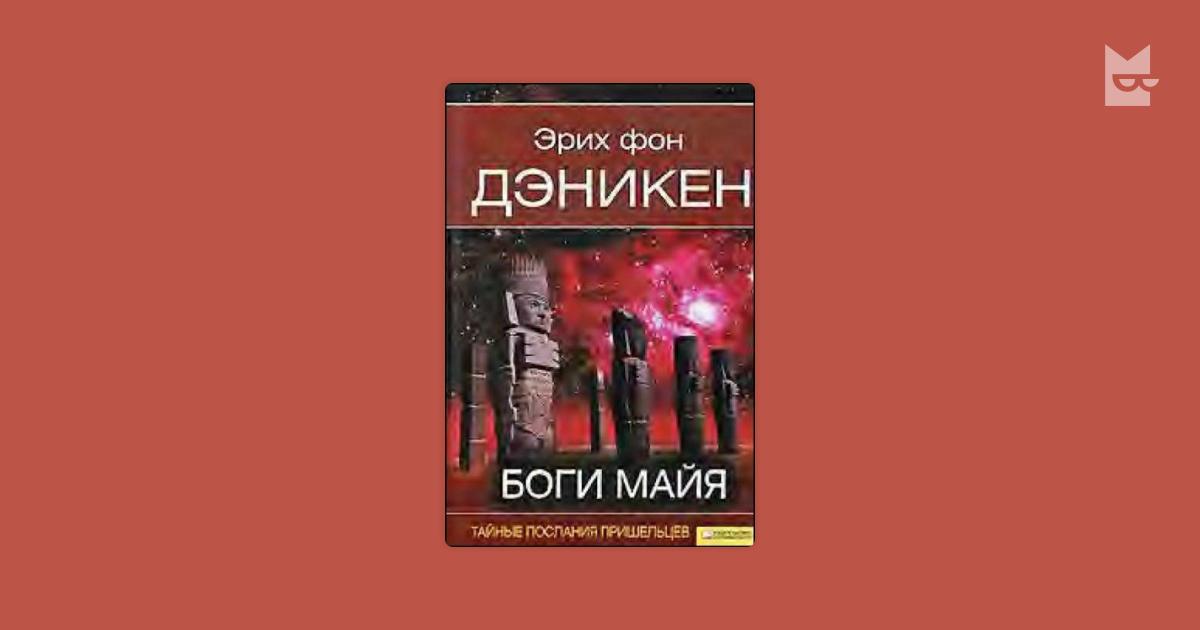 КНИГИ ЭРИХА ФОН ДЭНИКЕНА СКАЧАТЬ БЕСПЛАТНО