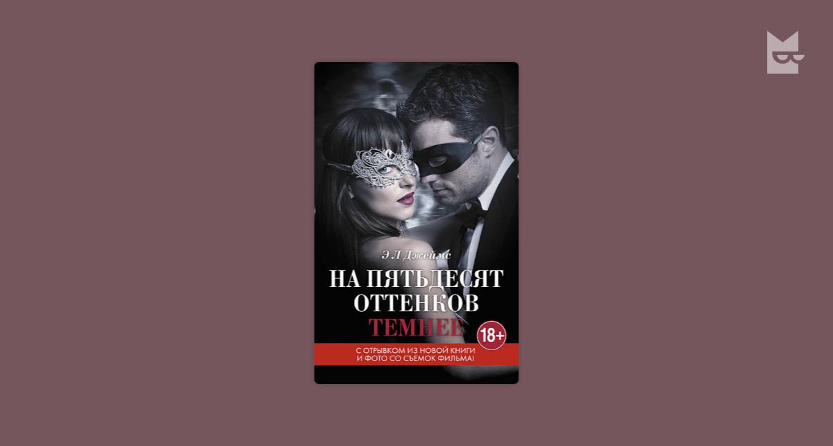Крис ацето книга на русском читать