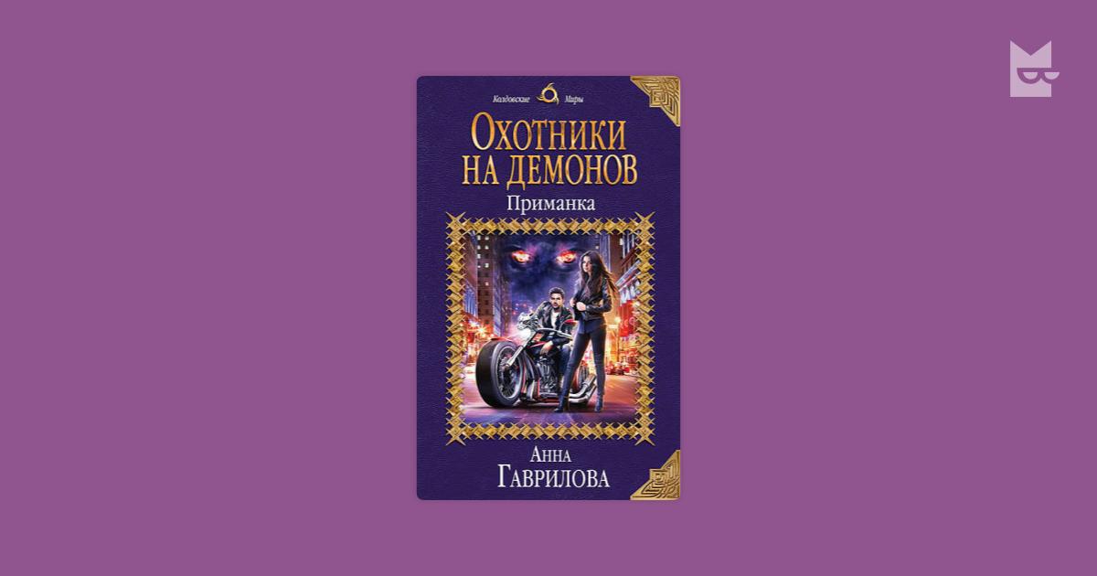АННА ГАВРИЛОВА ПРИМАНКА 2 КНИГА СКАЧАТЬ БЕСПЛАТНО