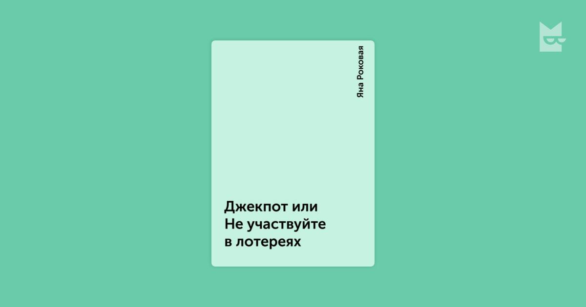 ДЖЕКПОТ 6 РОКОВА ЯНА СКАЧАТЬ БЕСПЛАТНО
