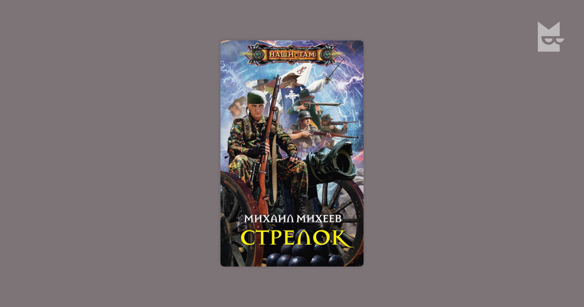 михаил михеев серия: стрелок