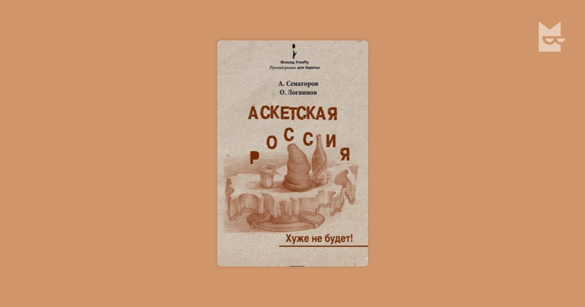 Аскетская россия артем сенаторов олег логвинов читать онлайн