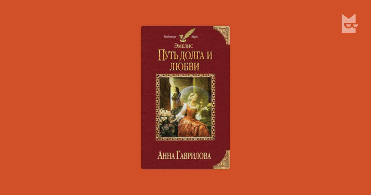 АННА ГАВРИЛОВА ЭМЕЛИС 2 СКАЧАТЬ БЕСПЛАТНО