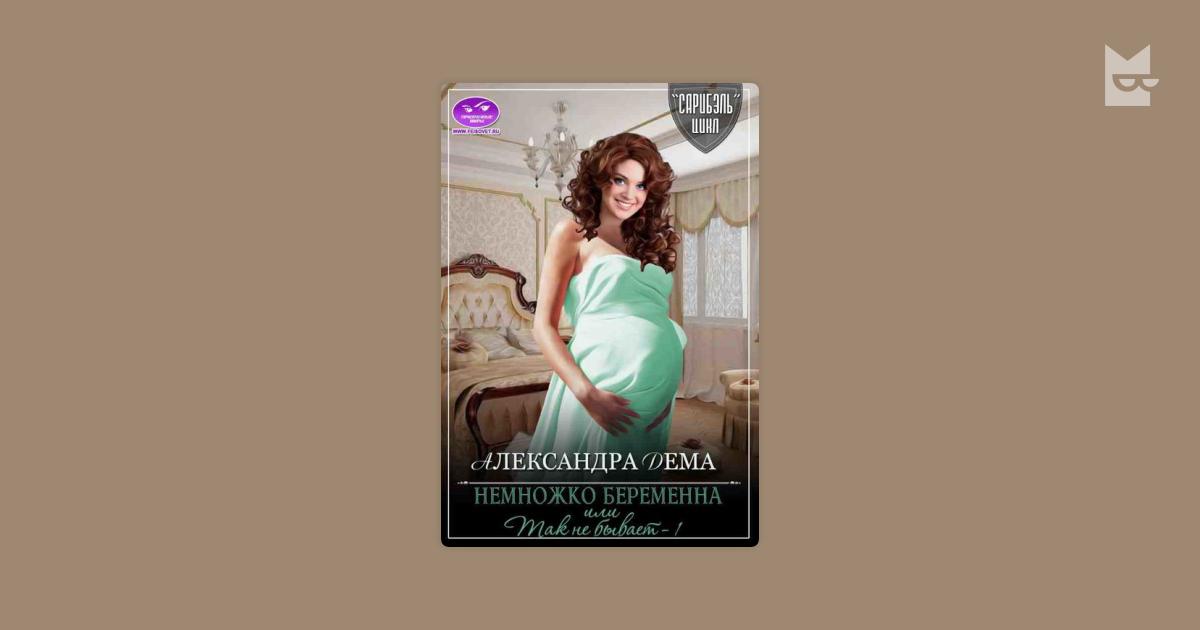 Дема александра немножко беременна