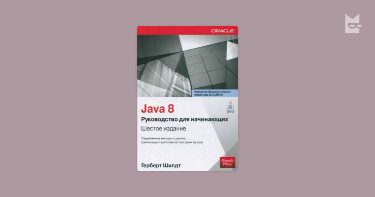 Complete Reference Java Herbert Schildt Pdf Free Download Ebook