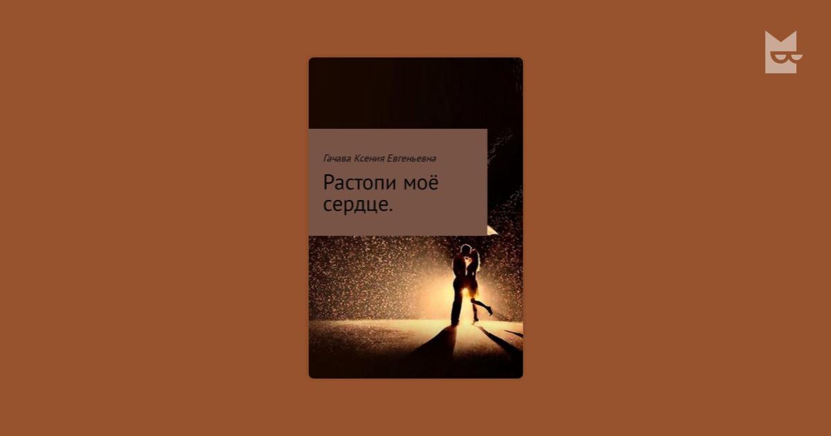 книга растопи мое сердце гачаева