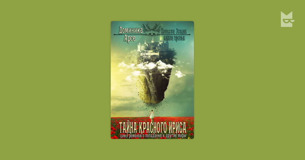 хозяева земли тайна красного ириса книга 3 доминика арсе