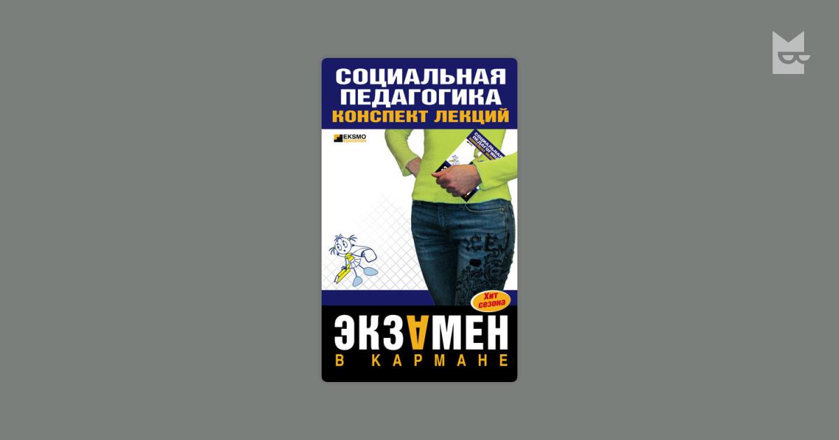 Альжев Педагогика Шпаргалки