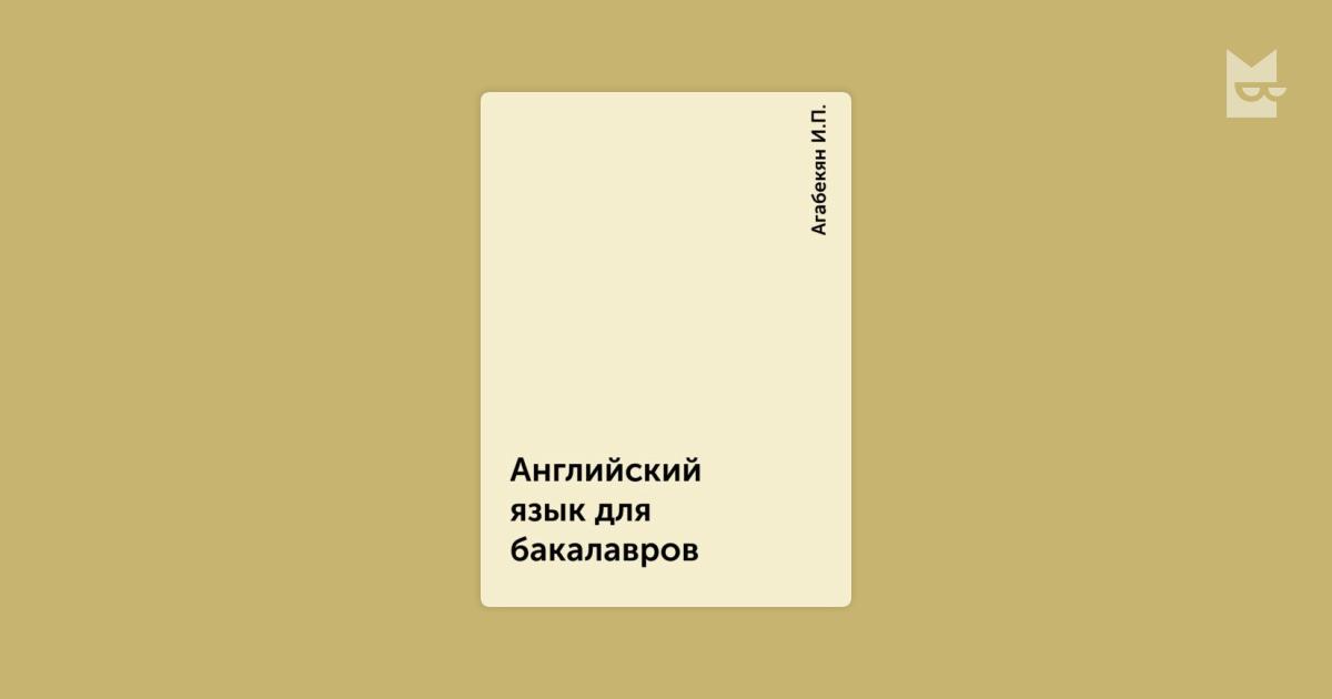 Английский язык для бакалавров агабекян 3-е издание решебник