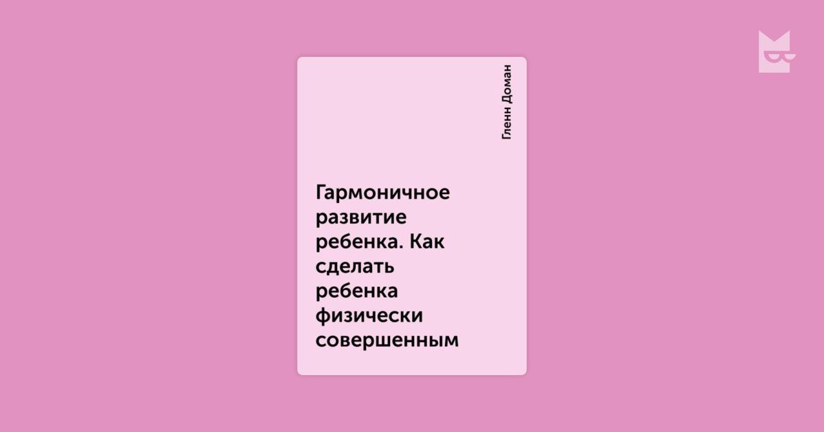 ДОМАН ГАРМОНИЧНОЕ РАЗВИТИЕ РЕБЕНКА СКАЧАТЬ БЕСПЛАТНО