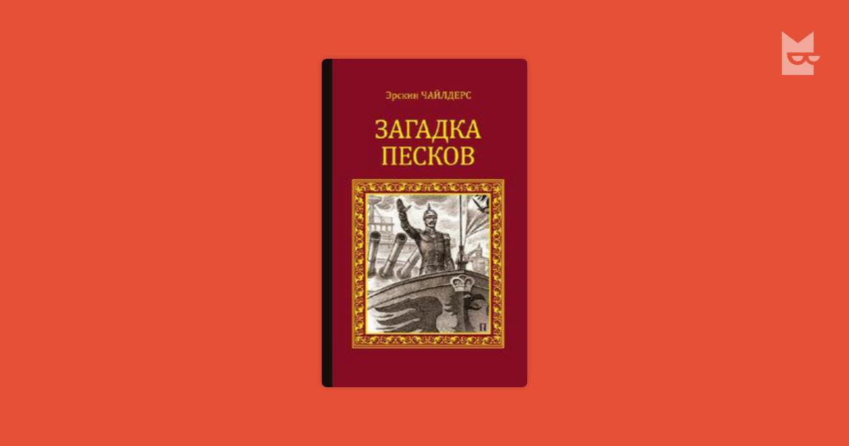 ЗАГАДКА ПЕСКОВ ЭРСКИН ЧАЙЛДЕРС СКАЧАТЬ БЕСПЛАТНО