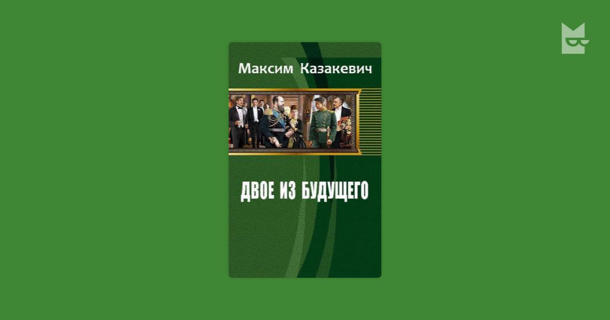 МАКСИМ КАЗАКЕВИЧ ВСЕ КНИГИ СКАЧАТЬ БЕСПЛАТНО