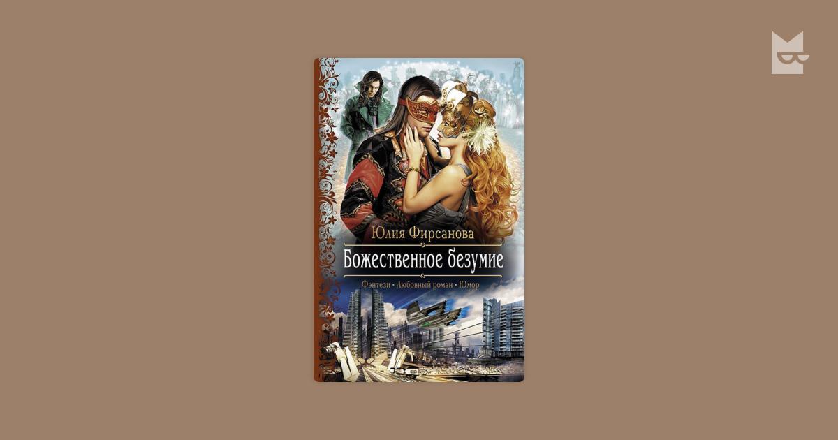 ЮЛИЯ ФИРСАНОВА ДЖОКЕРЫ-КАРТЫ ТВОРЦА СКАЧАТЬ БЕСПЛАТНО