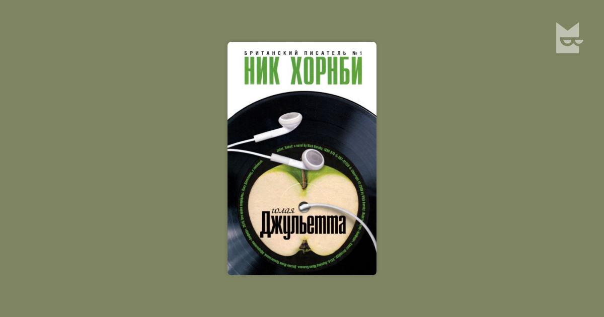 golaya-dzhuletta-nik-hornbi