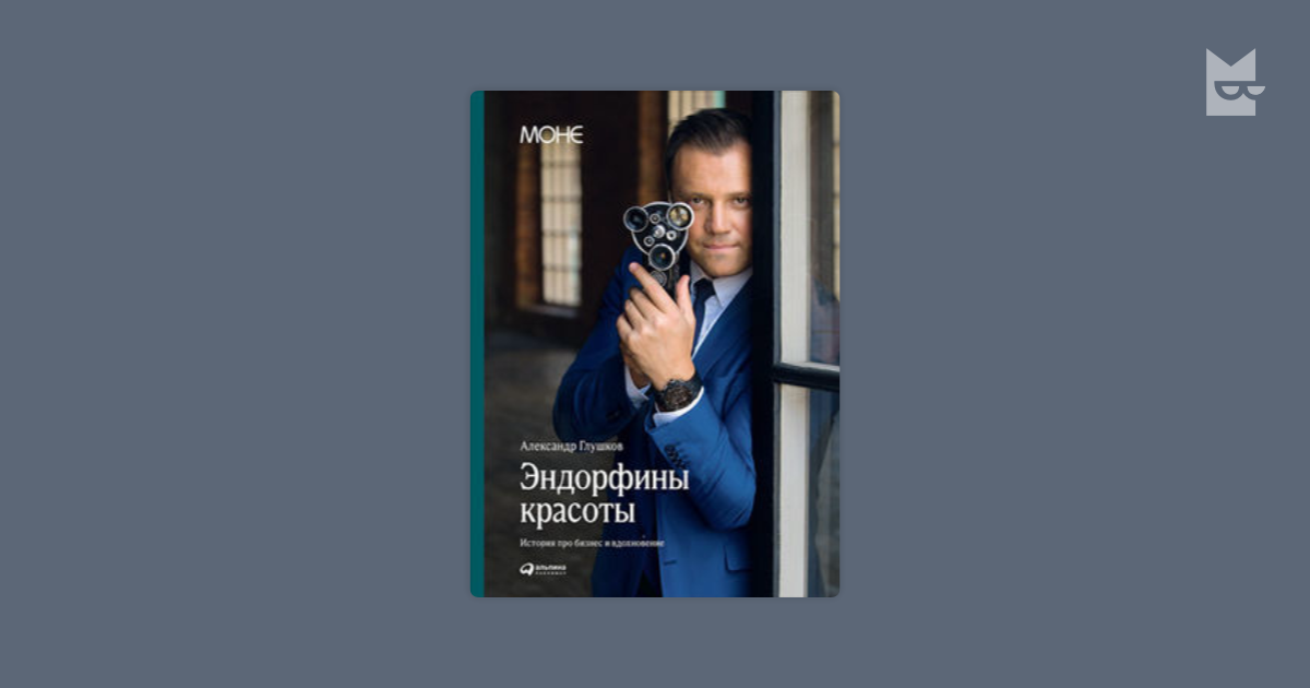 АЛЕКСАНДР ГЛУШКОВ ЭНДОРФИНЫ КРАСОТЫ СКАЧАТЬ БЕСПЛАТНО
